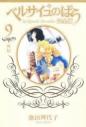 【コミック】ベルサイユのばら 完全版(9)-外伝-の画像