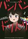 【コミック】バンバンドリドリ(1)の画像