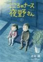 【コミック】こころのナース夜野さん(1)の画像