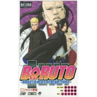 【コミック】BORUTO-ボルト-(10) -NARUTO NEXT GENERATIONS-