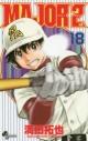 【コミック】MAJOR 2nd(メジャーセカンド)(18)の画像