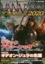 【ムック】マジック:ザ・ギャザリング超攻略! マナバーン2020の画像
