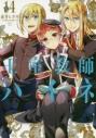 【コミック】王室教師ハイネ(14)の画像