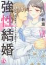 【コミック】強性結婚(7) ガテン肉食男子×インテリ草食女子の画像