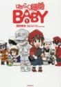 【コミック】はたらく細胞BABY(1)の画像