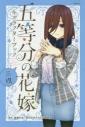 【その他(書籍)】五等分の花嫁 キャラクターブック 三玖の画像