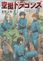 【コミック】空挺ドラゴンズ 公式コミックガイドの画像
