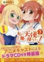 【コミック】私に天使が舞い降りた!(7) 特装版の画像