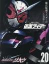 【ムック】平成仮面ライダー vol.20 仮面ライダージオウの画像