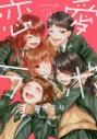 【コミック】恋愛ラボ(15)の画像