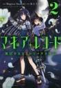 【コミック】マギアレコード 魔法少女まどか☆マギカ外伝(2)の画像