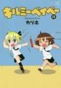 【コミック】キルミーベイベー(11)の画像