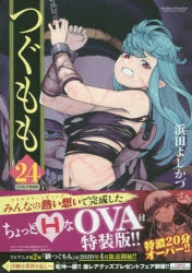 【コミック】つぐもも(24) OVA付特装版
