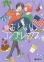 【コミック】おとなりコンプレックス(4)の画像