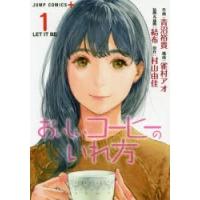 【コミック】おいしいコーヒーのいれ方(1)