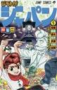 【コミック】ジモトがジャパン(5)の画像