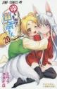 【コミック】ゆらぎ荘の幽奈さん(20)の画像