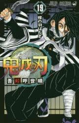 【コミック】鬼滅の刃(19)