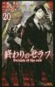 【コミック】終わりのセラフ(20)の画像