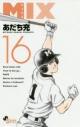 【コミック】MIX(16)の画像
