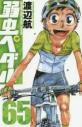 【コミック】弱虫ペダル(65)の画像