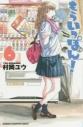 【コミック】もういっぽん!(6)の画像