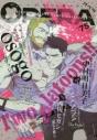 【コミック】OPERA(75) きずあとの画像