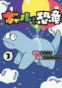 【コミック】ギャルと恐竜(3)の画像