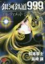 【コミック】銀河鉄道999 ANOTHER STORY アルティメットジャーニー(4)の画像