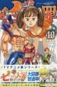 【コミック】七つの大罪(40) 特装版の画像