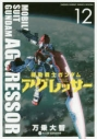 【コミック】機動戦士ガンダム アグレッサー(12)の画像