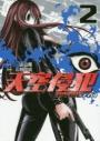 【コミック】天空侵犯arrive(2)の画像
