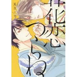 【コミック】花恋つらね(5)