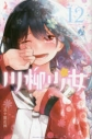 【コミック】川柳少女(12)の画像