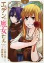 【コミック】エデンの魔女たち(1)の画像
