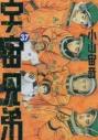 【コミック】宇宙兄弟(37) 通常版の画像