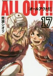 【コミック】ALL OUT!!(17)