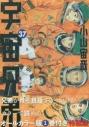 【コミック】宇宙兄弟(37) オールカラー版 1巻付き特装版の画像