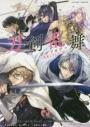 【コミック】刀剣乱舞-ONLINE- アンソロジー ~戦場にきらめく刃~の画像