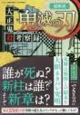 【ムック】超解読 鬼滅の刃 大正鬼殺考察録の画像