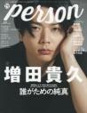 【ムック】TVガイドPERSON(90)の画像