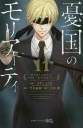 【コミック】憂国のモリアーティ(11)