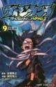 【コミック】ヴィジランテ-僕のヒーローアカデミアILLEGALS-(9)の画像