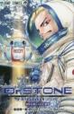 【コミック】Dr.STONE reboot:百夜の画像