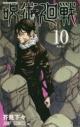 【コミック】呪術廻戦(10)の画像
