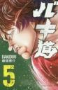 【コミック】バキ道(5)の画像