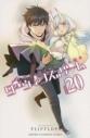 【コミック】ダーウィンズゲーム(20)の画像