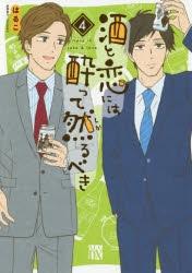 【コミック】酒と恋には酔って然るべき(4)
