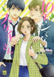 【コミック】10年シてないスダチさん(1)