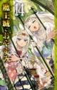 【コミック】魔王城でおやすみ(14)の画像